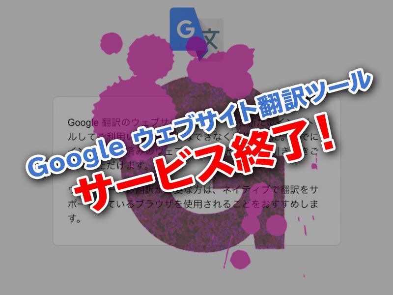 Googleウェブサイト翻訳ツールのサービスが終了。代替案として「Microsoft Bing 翻訳ウィジェット」の導入方法を紹介します。