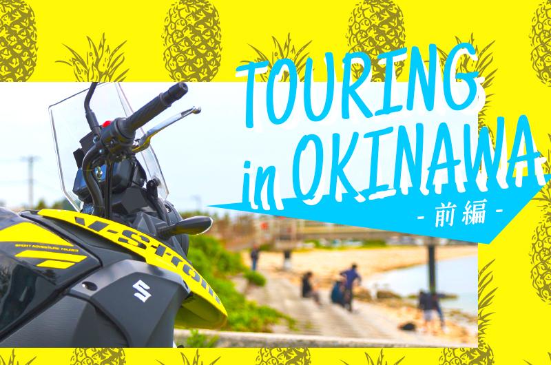 沖縄県那覇市でバイクレンタルツーリング!4時間で周るおすすめルート!【前編】