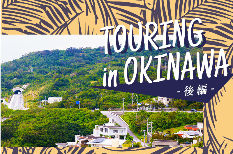 沖縄県那覇市でバイクレンタルツーリング!4時間で周るおすすめルート!【後編】