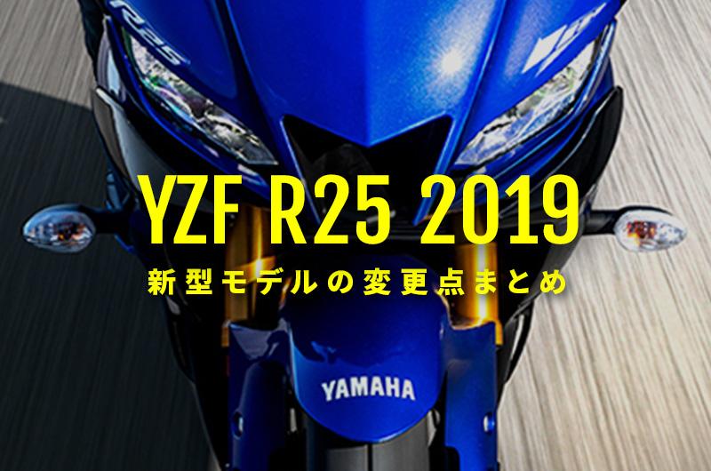 【YZF-R25】2019年モデルチェンジ!変更点まとめ!比較gif画像あり!