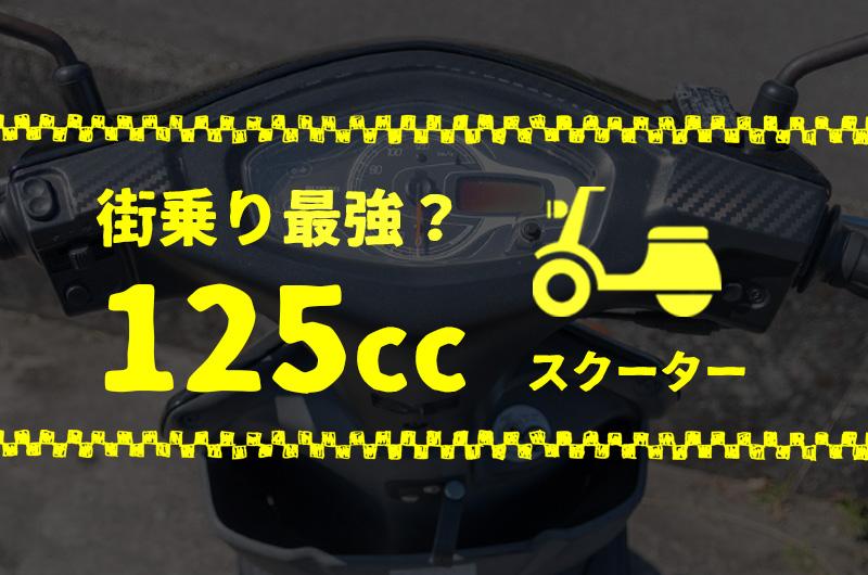 125ccスクーター最強説検証!人気車種まとめ。