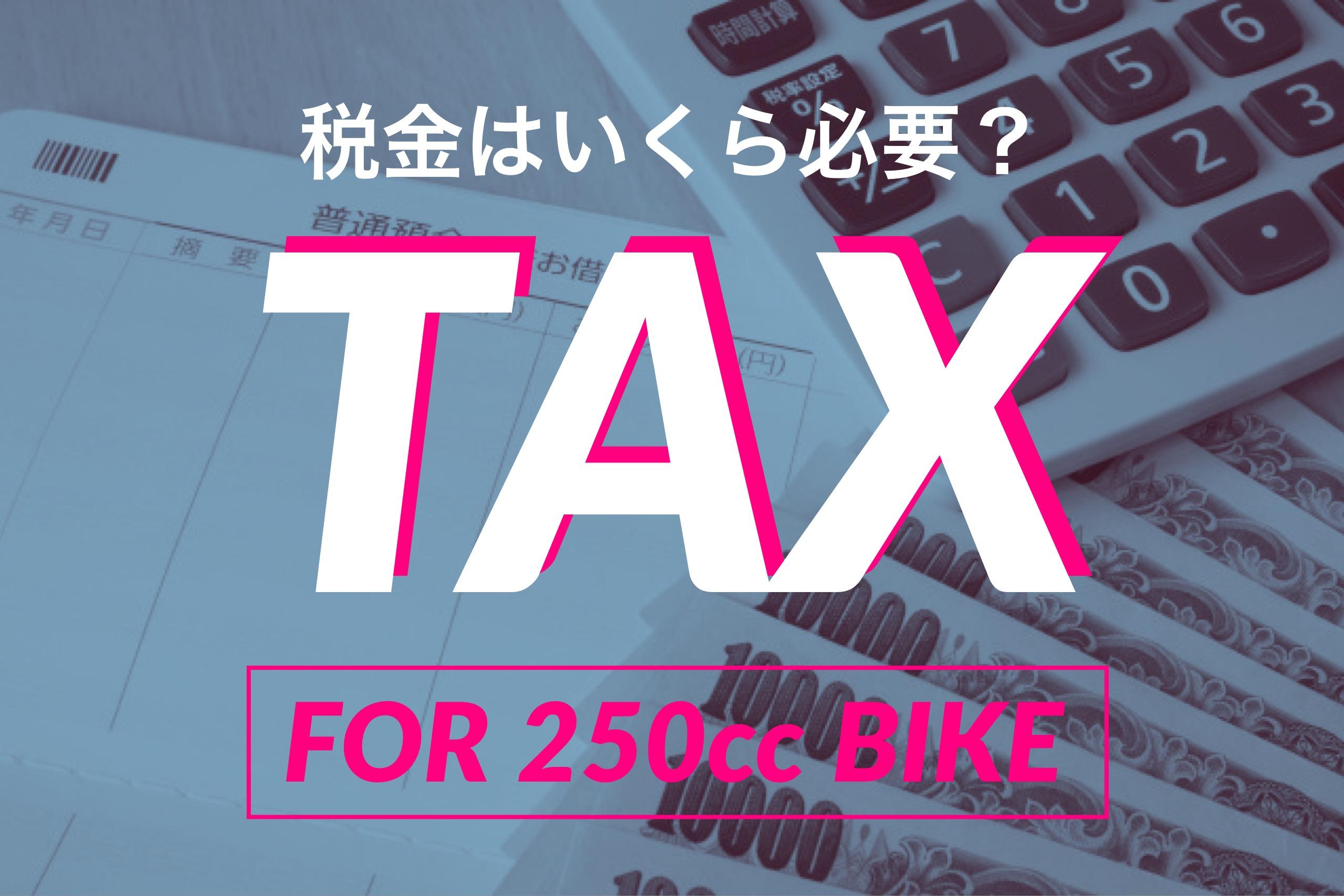 250ccバイクに必要な税金まとめ【2019年8月】