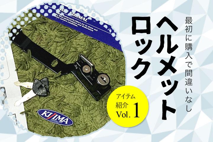 アイテム紹介Vol.1「ヘルメットロック」