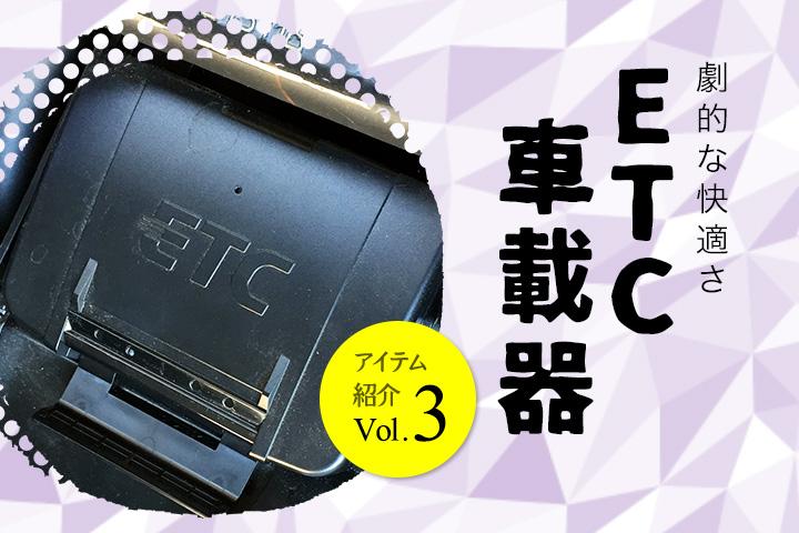 アイテム紹介 vol.3「ETC車載器」
