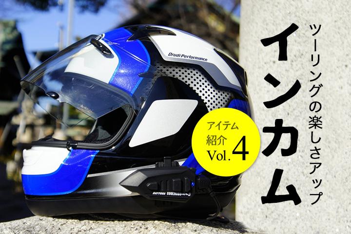 アイテム紹介 vol.4「インカム」
