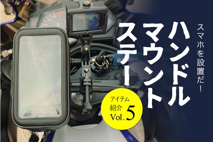 アイテム紹介 vol.5「ハンドルマウントステー」