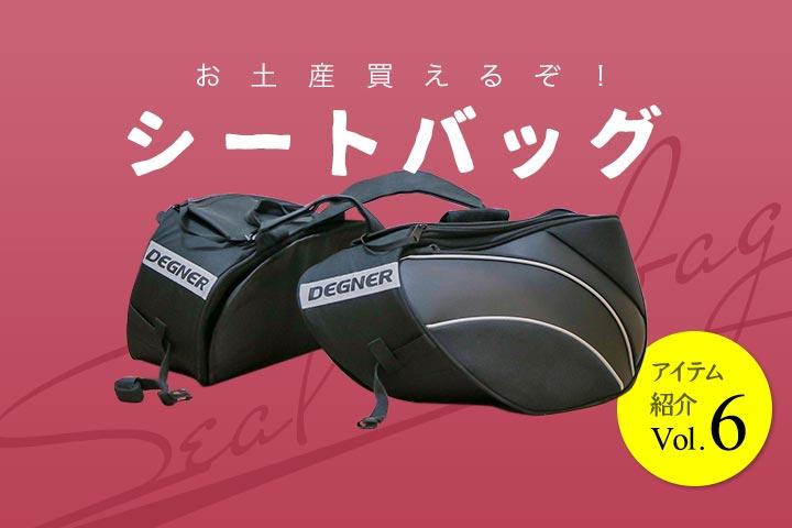 アイテム紹介Vol.6「シートバッグ」