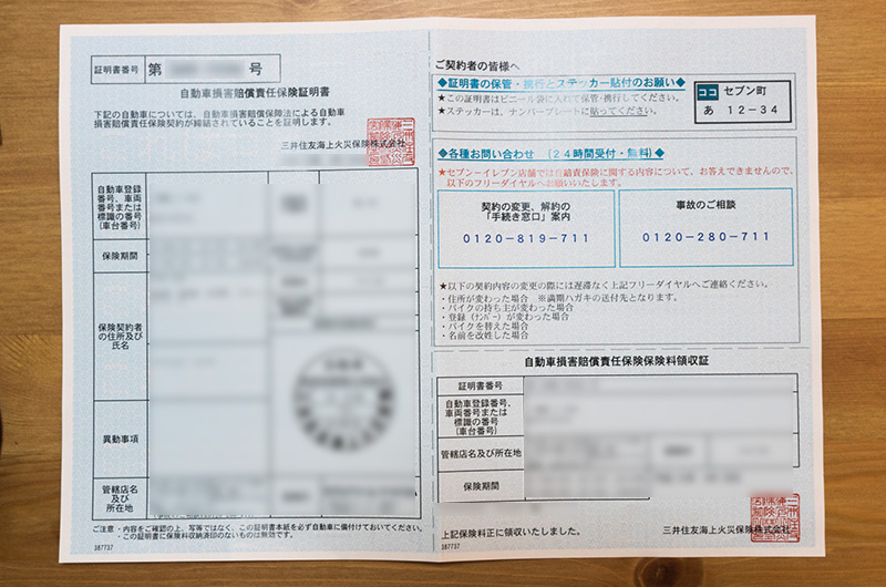 自賠責保険証明書