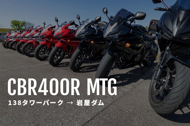 CBR400RツーリングにYZF R25で参加!岐阜県下呂市の岩屋ダムへ!