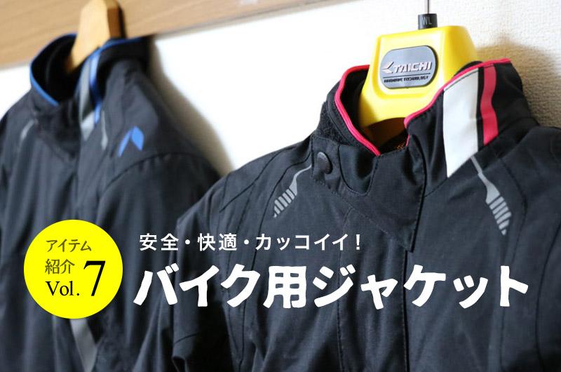 アイテム紹介Vol.7「ジャケット」
