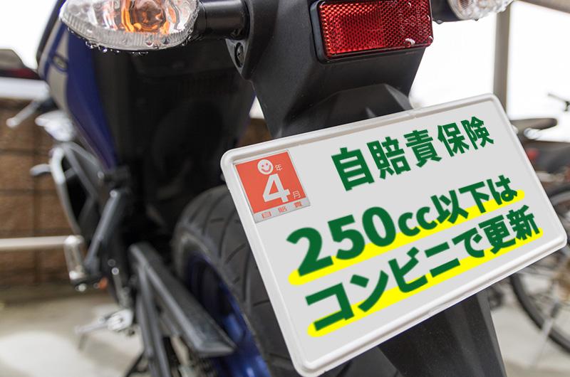 250cc以下の自賠責保険はコンビニで更新できる!手続き方法をご紹介。