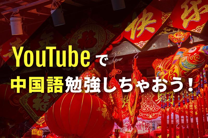 中国語の勉強にオススメなYouTube紹介