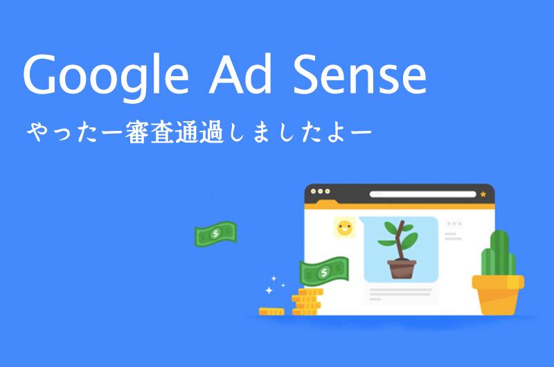 【2019年6月3日】 Googleアドセンス審査通過!通過した時のサイト状況をご紹介します。