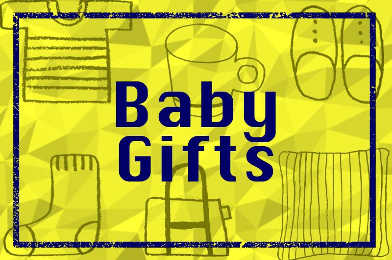 出産祝いについて、ママのリアル意見を聞いてみた。もらって嬉しい贈り物とは!?