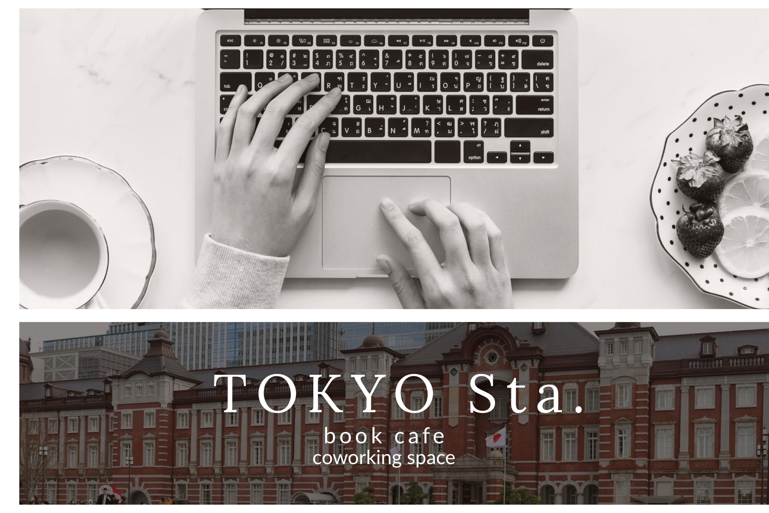 東京駅周辺、充電器&wifiがあって便利なカフェ「マルノウチリーディングスタイル(BOOK&CAFE READING STYLE)」