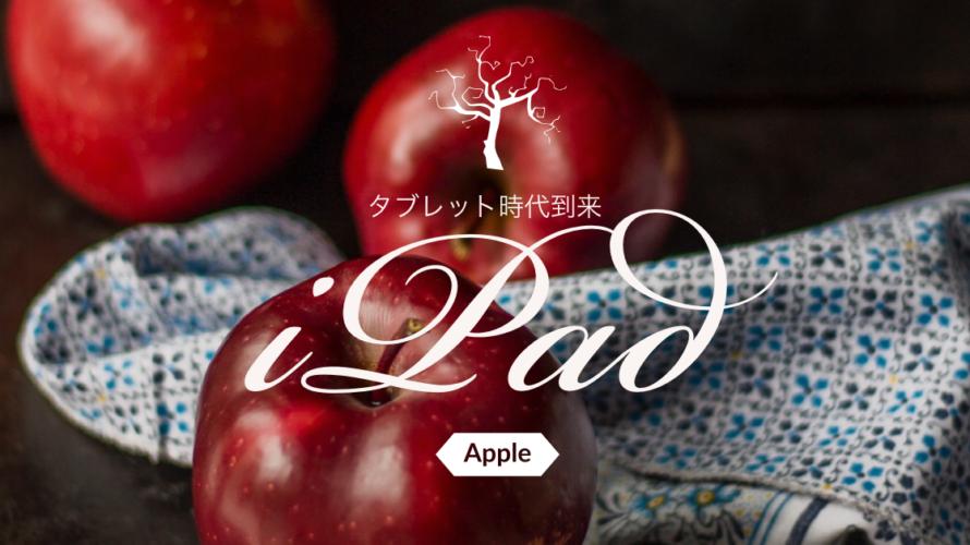 タブレット時代到来。選ぶべきiPadは?iPad比較!