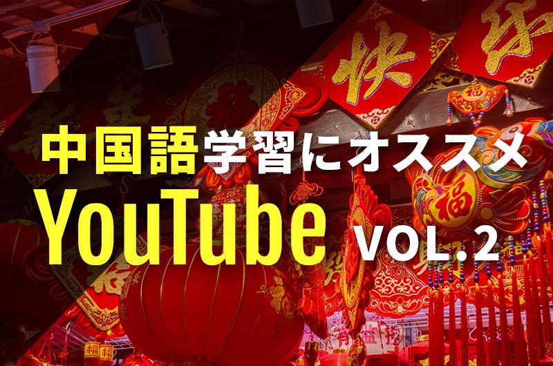 中国語の勉強にオススメなYouTube紹介2