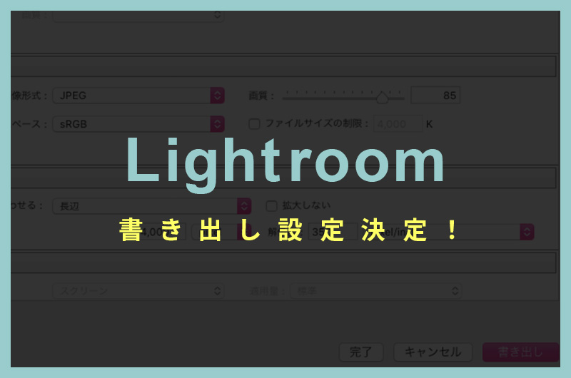 【lightroom】写真の書き出し設定はこれで決まり