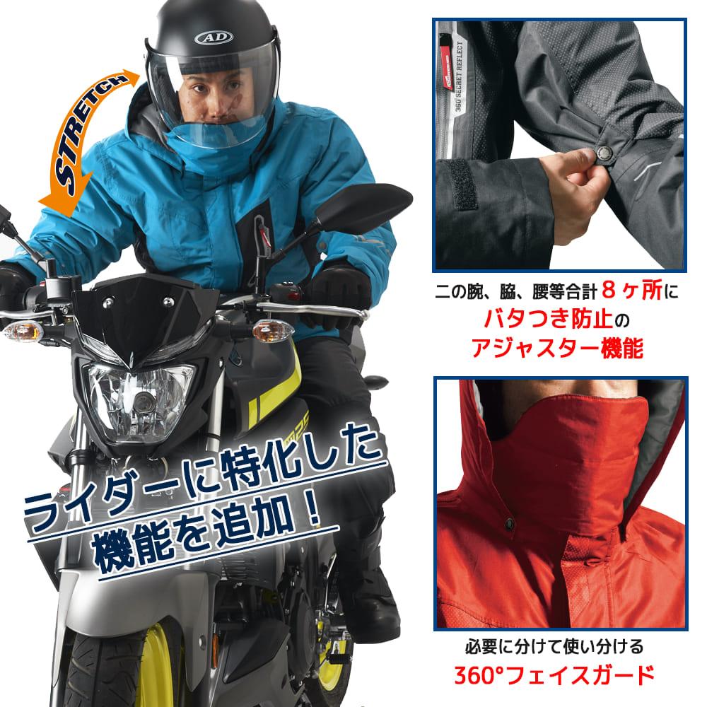 イージス360°(サンロクマル) リフレクト透湿防水防寒ジャケット
