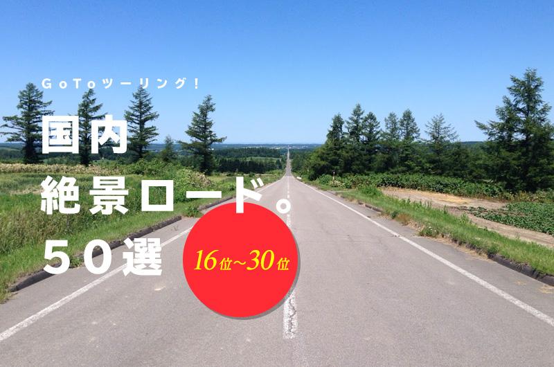 絶景ロード16-30位
