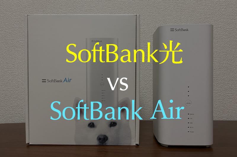 SoftBank対決