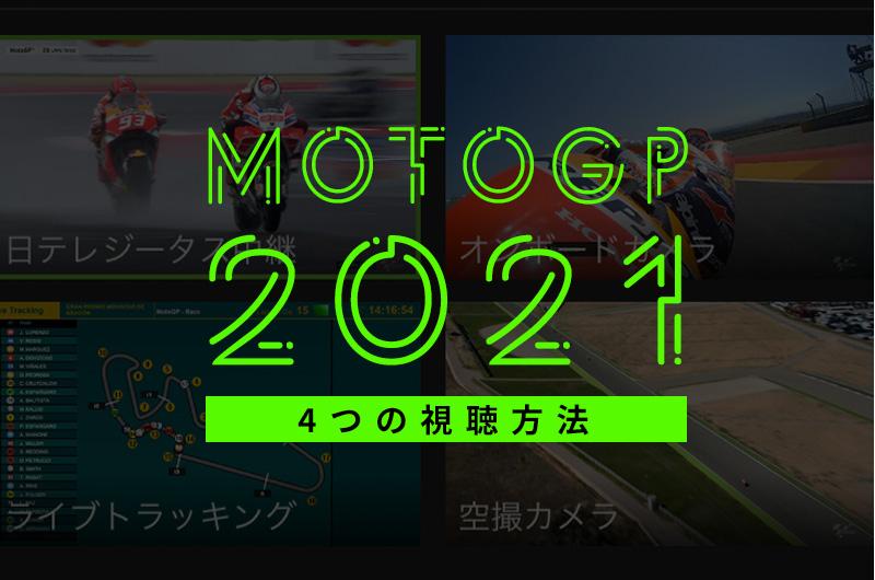 moto2021視聴方法