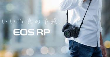 【Canon EOS RP】を半年使った私がフルサイズミラーレスデビューにおすすめする5つの理由